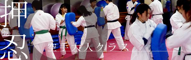 sub_karateadult2019