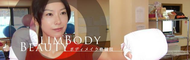 subimg_bodymake