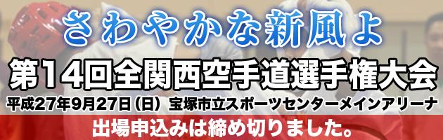 2015_zenkansai2