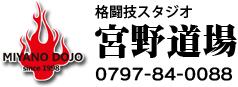 宮野道場|兵庫県宝塚市の空手道場、空手・キックボクシング・エクササイズなど様々なニーズにお応えします。