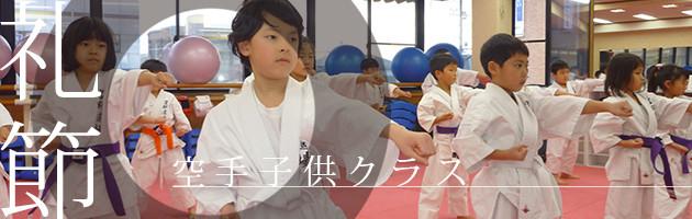 sub_karatechild2019