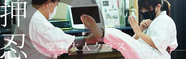 subimg_karateotona
