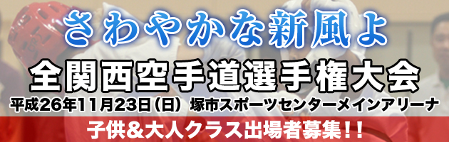 zenkansai_top